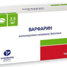 Варфарин и другие антикоагулянты